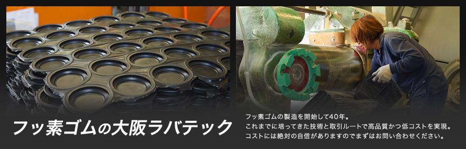 フッ素ゴムの大阪ラバテック
