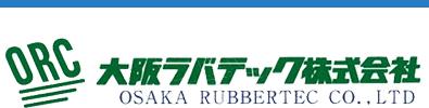 大阪ラバテック 株式会社